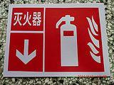 供应灭火器存放处警示牌 安全警示标志牌 安全标语