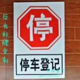 供应交通标志警示牌反光标牌收费站用