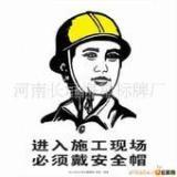 供应各类警示PVC标志牌销售