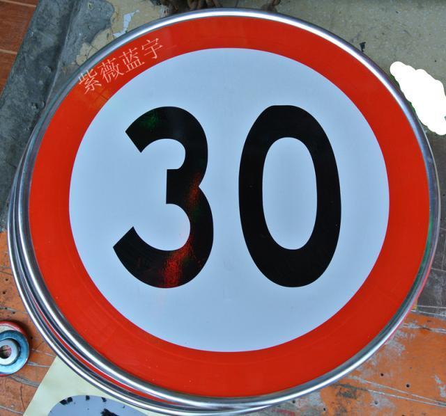 供应60直径警示牌圆牌路面限速限高标志