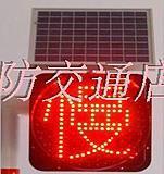 供应太阳能黄闪灯 交通警示灯 太阳能警示灯 施工爆闪灯