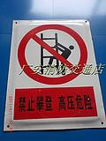 供应搪瓷牌禁止攀登高压危险