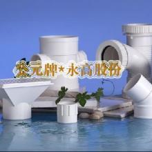 供应永高股份·公元牌镇江pvc-u排水管批发