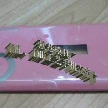 供应手机外壳IMD模具