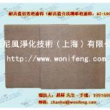 高温烤炉过滤棉优质供应商