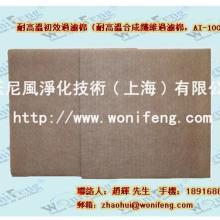 供应高温合成纤维滤网-AE-100过滤棉批发