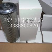供应HP0653A10ANP01滤芯【翡翠滤芯】