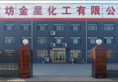 河北廊坊大城金星保温材料有限公司简介