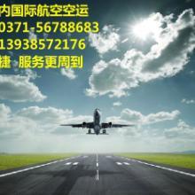 郑州南方航空空运伊尔库茨克、哈巴罗夫斯克、马什哈德、奥什批发