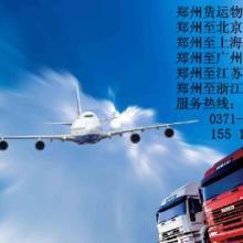 郑州货运物流上海专线,物流货运机电五金食品大宗物品批发