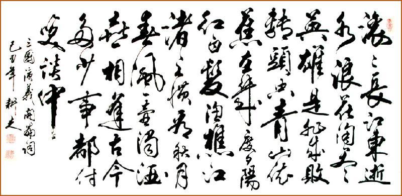 篆书书法作品