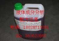 金属加工助剂成分检测-除油剂配方