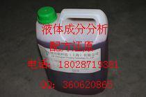 供应金属加工助剂成分检测-除油剂配方