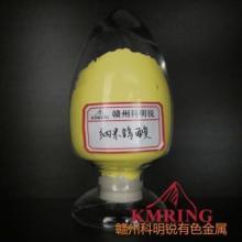 供应纳米级钨酸