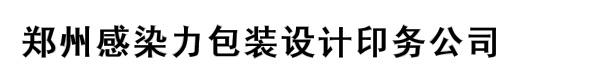 郑州感染力包装设计印务公司