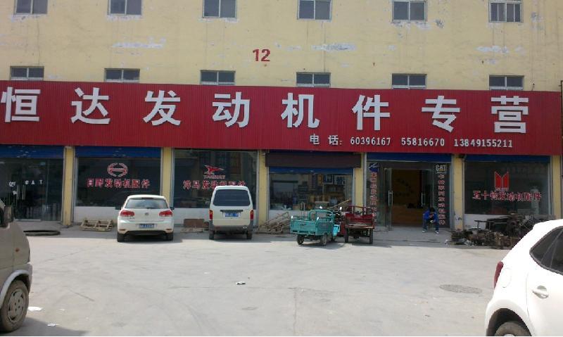 郑州恒达发动机件专营