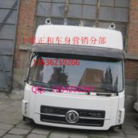 供应陕汽奥龙车身覆盖件价格,陕汽奥龙车身覆盖件最好的供应商