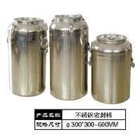 供应不锈钢密封桶