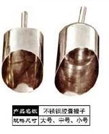 供应北京不锈钢胶囊撮子