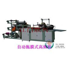 供应自动拖膜式高频机适合热合PVC塑料制品批发