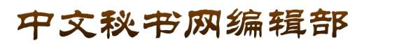 中文秘书网编辑部