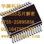 CYPRESS芯片解密
