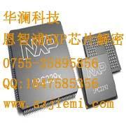 恩智浦NXP芯片解密