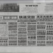 东方今报贷款刊登图片