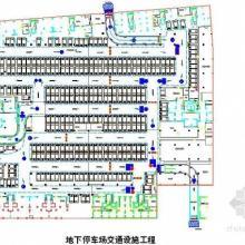 四川成都云南贵州地下停车场设计施工-百盛鸿最专业