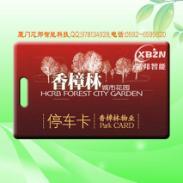 贵州贵阳IC卡解密M1卡停车卡图片