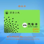 天津IC卡解密M1卡停车卡图片