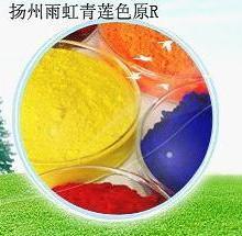 扬州雨虹化工 供应优质有机颜料青莲色原R