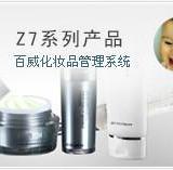 供应苏州美妆化妆品连锁收银软件系统,会员积分兑换美导提成管理