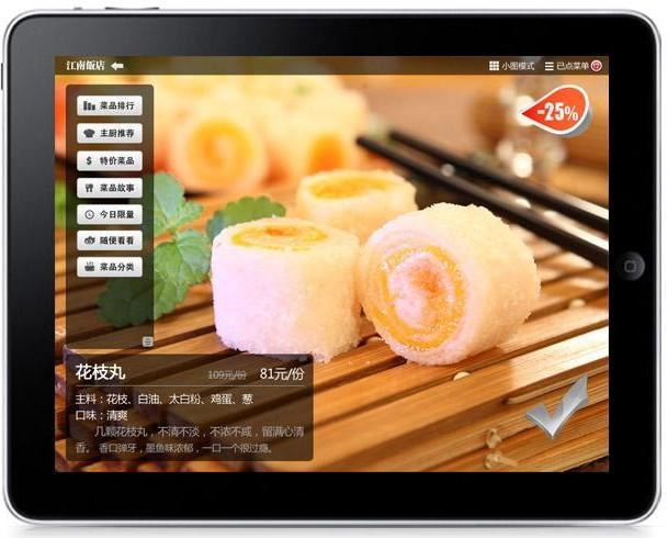 供应苏州时尚餐厅首选Ipad无线点菜系统,安卓无线点菜,苏州最厚道