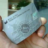 供应:条码卡/条码会员卡/PVC条码卡