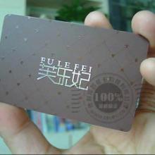 供应:优质磁卡/PVC卡/优惠卡