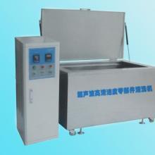 供应超声波汽车零部件清洗机/汽保型超声波清洗机/超声波清洗设备批发