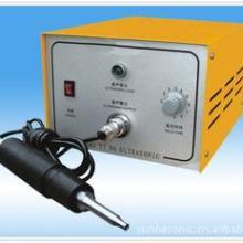 供应手提式超声波点焊机/超声波焊接机/河北超声波焊接/超声焊接机价格批发