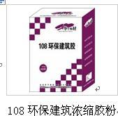 广州配制108建筑胶水的胶粉图片