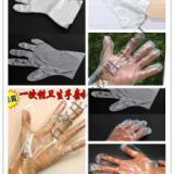 供应食品级PE手套一次性PE手套