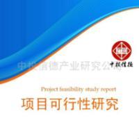 制剂机械项目可行性研究报告