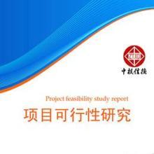 供应动物毛加工项目可行性研究报告