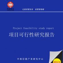 供应合成材料阻燃剂项目可行性研究报告批发