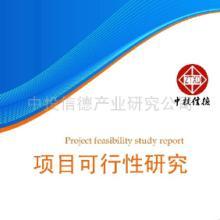 供应光敏电阻器项目可行性研究报告