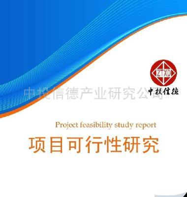研究报告图片/研究报告样板图 (1)