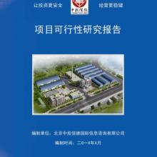 供应建筑用防冻剂项目可行性研究报告