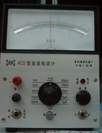供应厂家直销AC5直流检流计
