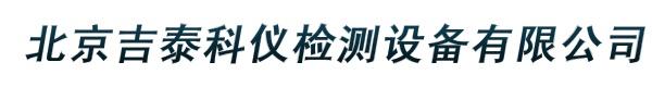 北京吉泰科仪检测设备有限公司