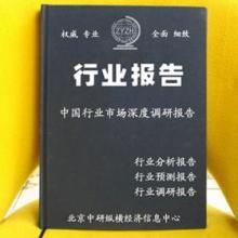 供应2013年中国除雾除油装置行业发展前景及项目投资市场需求预测报告批发