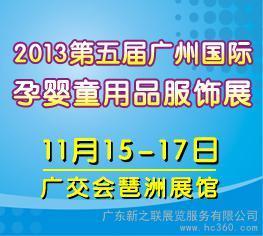 供应2013广州婴童用品展